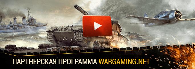 Как заработать на канале про World of Tanks: Wargaming Network