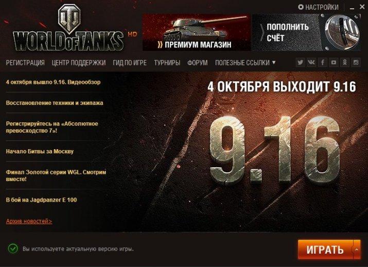 Как скачать World of Tanks 9.16