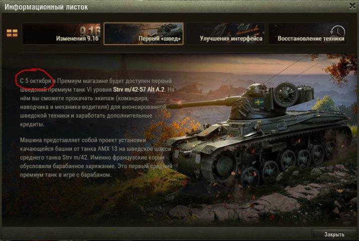 Как купить шведский премиумный танк Strv m/42-57 alt a.2