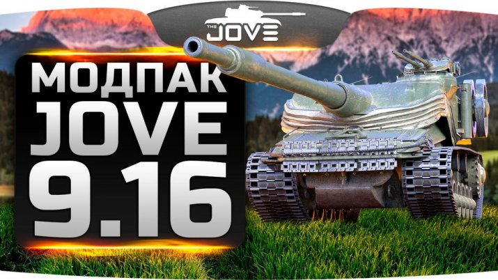 Сборка модов от JOVE для World of Tanks 0.9.16