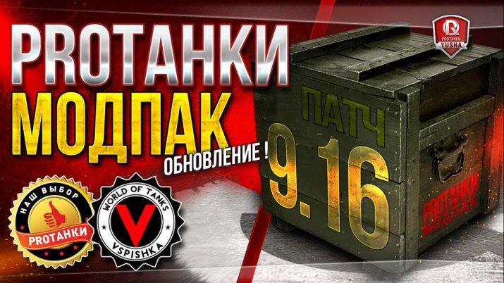 ������ ����� �� PRO Tanki ��� WOT 0.9.16