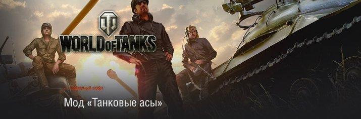 Мод «Танковые асы» для World of Tanks
