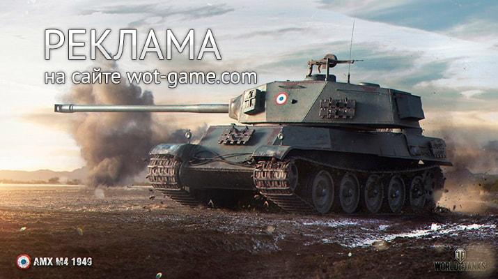 Реклама на сайте wot-game.com