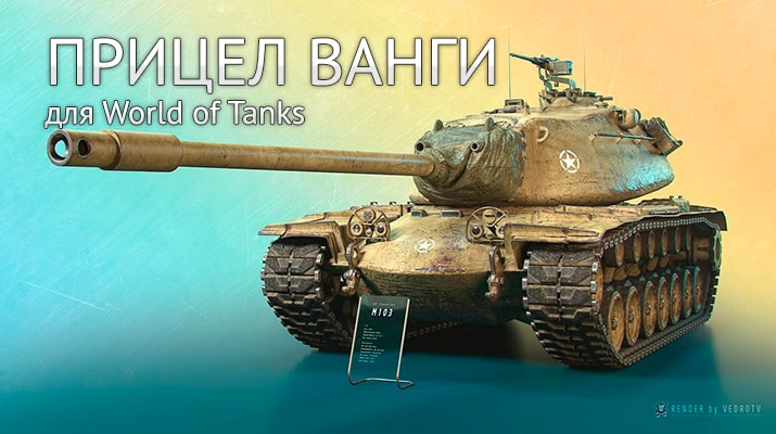 Прицел Ванги для World of Tanks 9.17.1