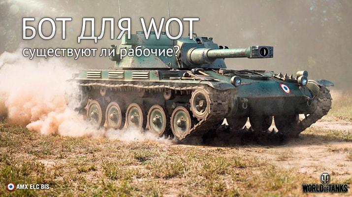 Бот для World of Tanks: как выбрать рабочий