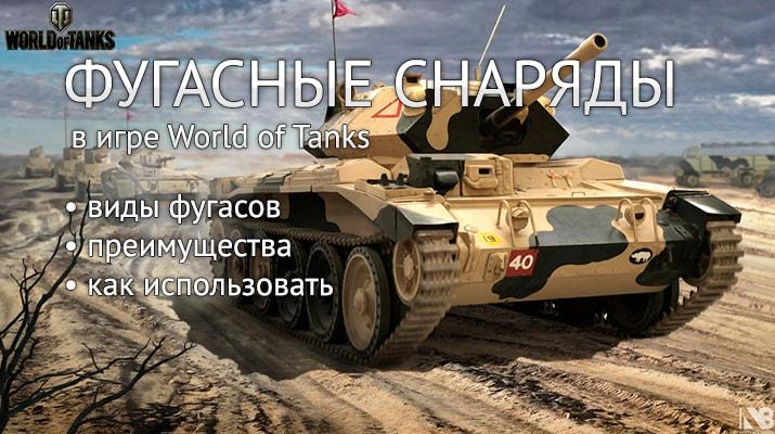 Фугасы в World of Tanks: просто о сложном