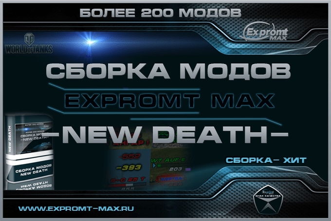 Сборка модов EXPROMT_MAX New Death для World of Tanks 9.18