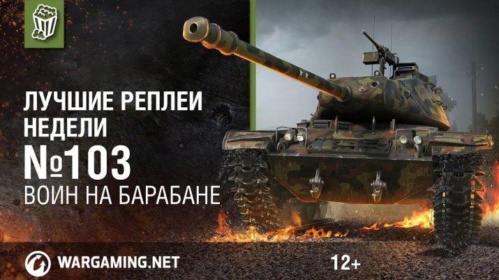 Лучшие Реплеи Недели #103 World of Tanks