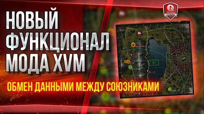 Новые возможности XVM: обмен данными между союзниками XMQP