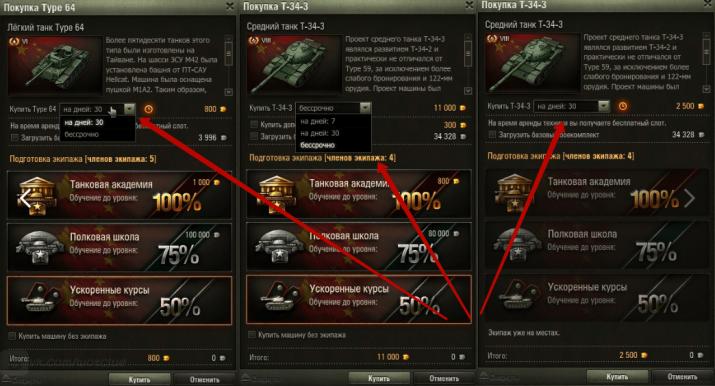 Тестируется аренда прем танков в World of Tanks