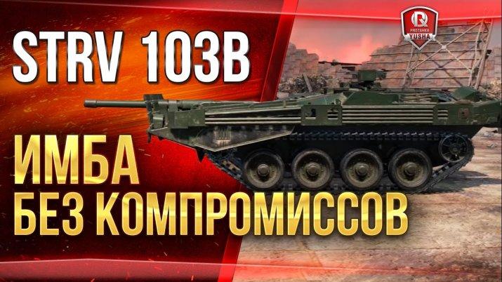 Полный обзор Strv 103B в World of Tanks