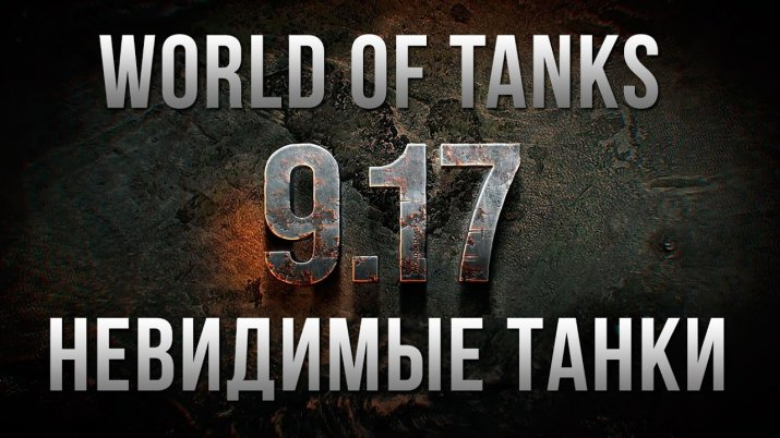 Баги с теста 9.17 World of Tanks