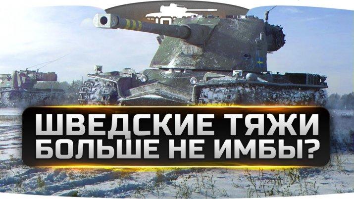 Шведские Тяжи больше не Имбы в World of Tanks
