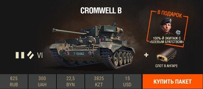 Сюрприз от WG — продажа Cromwell B