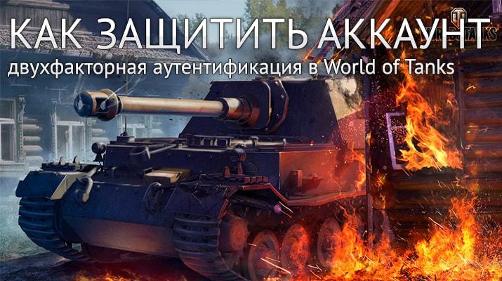 Как защитить свой аккаунт в World of Tanks