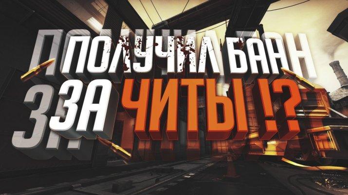 Как избежать бана за читы в World of Tanks