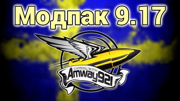 Сборка модов от Amway921 для World of Tanks 9.17.0.2
