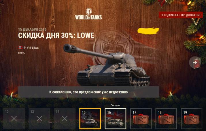 Скрытая плюшка в акции «Праздничных предложений» в World of Tanks