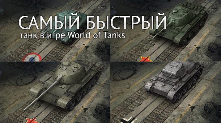 Топ 5 самых быстрых танков в World of Tanks