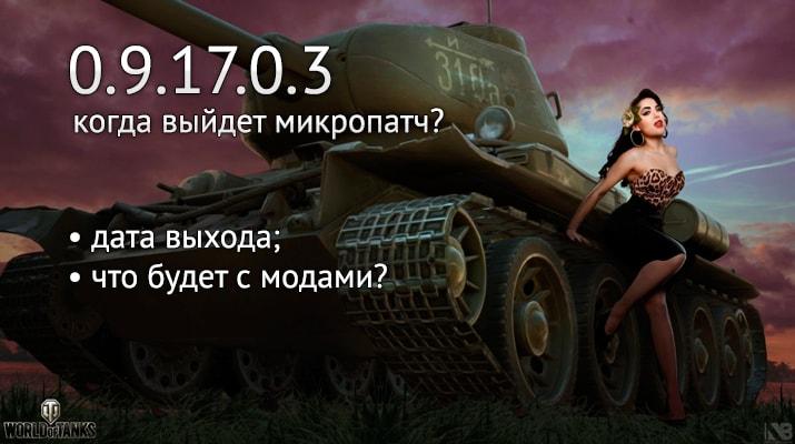 Когда выйдет микропатч 9.17.0.3?