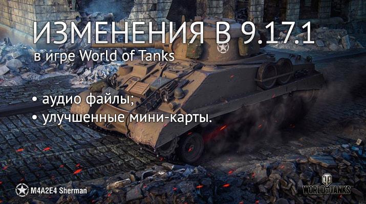 Доступ к аудио файлам в World of Tanks 9.17.1