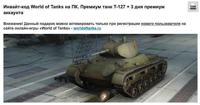 Инвайт-коды WOT для белорусских танкистов
