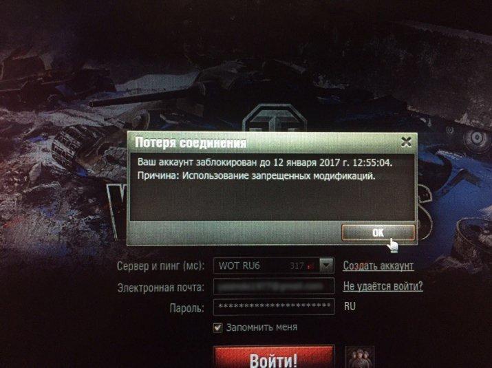 Массовый бан за использование читов в World of Tanks