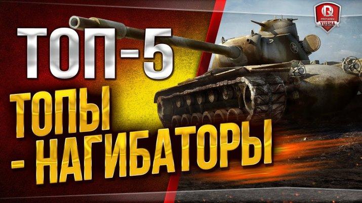 Топ-5 нагибаторских танков в World of Tanks