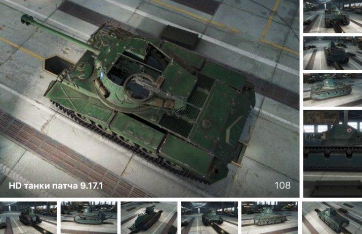 Скриншоты HD танков в обновлении WOT 9.17.1