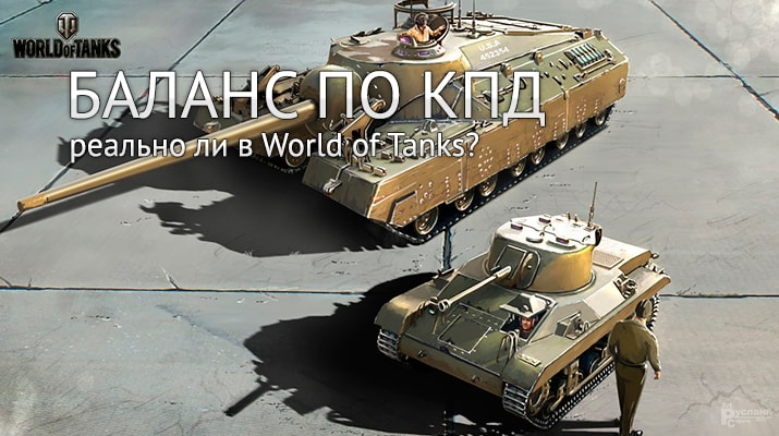 Возможен ли баланс в World of Tanks по скиллу?