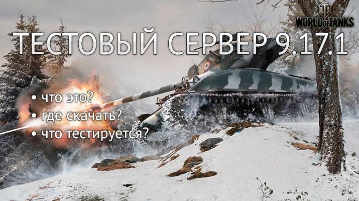 Скачать тестовый сервер World of Tanks 9.17.1