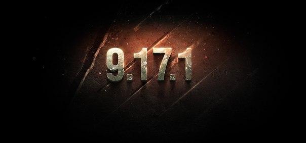 Когда выйдет обновление 9.17.1 в World of Tanks?