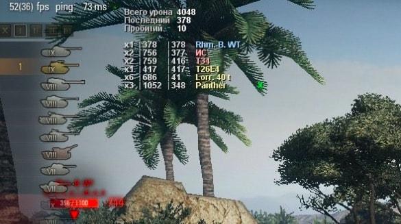 Счетчик нанесенного урона для World of Tanks 9.17.1