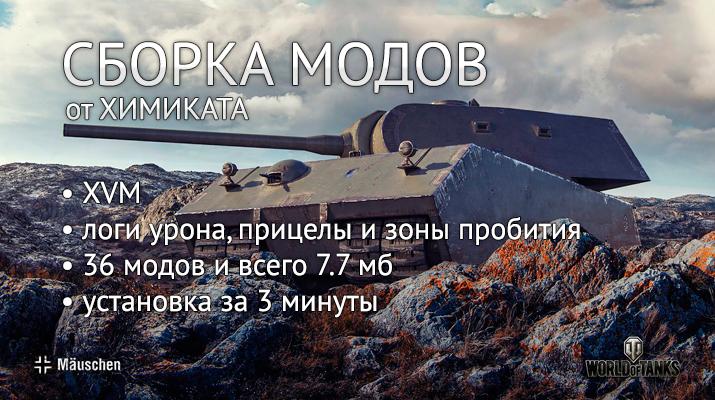 Сборка модов от Химиката для World of Tanks 1.3