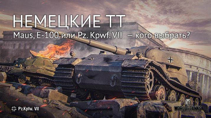 Немецкие тяжелые танки в патче 9.17.1 — старожилы и новичок