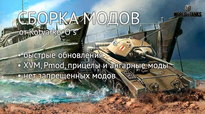 Сборка модов от Котярко (Kotyarko_O`s) World of Tanks 9.17.1