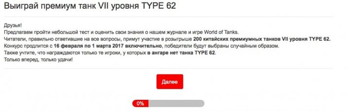 Wot Magazine разыгрывает Type 62 в World of Tanks
