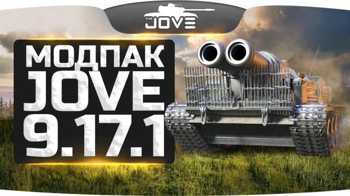 Сборка модов от JOVE для World of Tanks 9.17.1