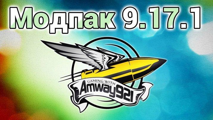 Сборка модов от Amway921 для World of Tanks 9.17.1