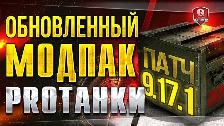 Сборка модов от PRO Tanki для WOT 9.17.1