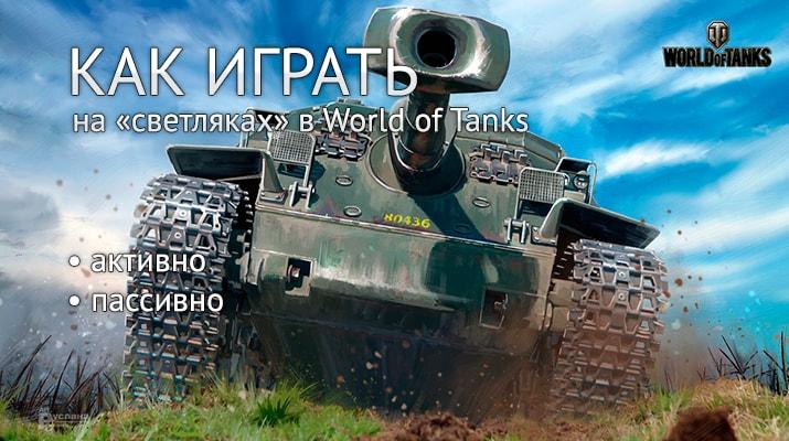 Как играть на «светляках» в World of Tanks