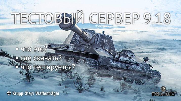 Скачать тестовый сервер World of Tanks 9.18