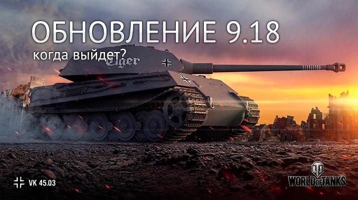 Когда выйдет обновление 9.18 в World of Tanks
