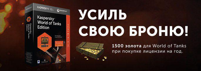 Совместная акция Kaspersky и World of Tanks