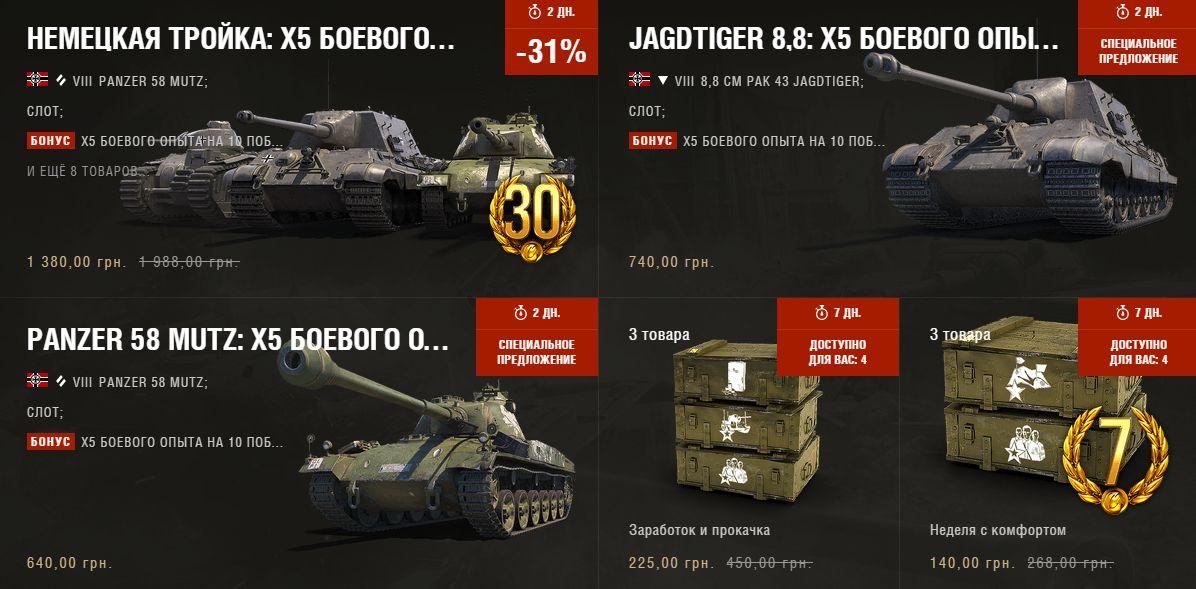 Купить премиум танки дёшево сегодня купитьт54