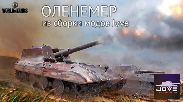Оленеметр XVM от Jove для World of Tanks 9.17.1