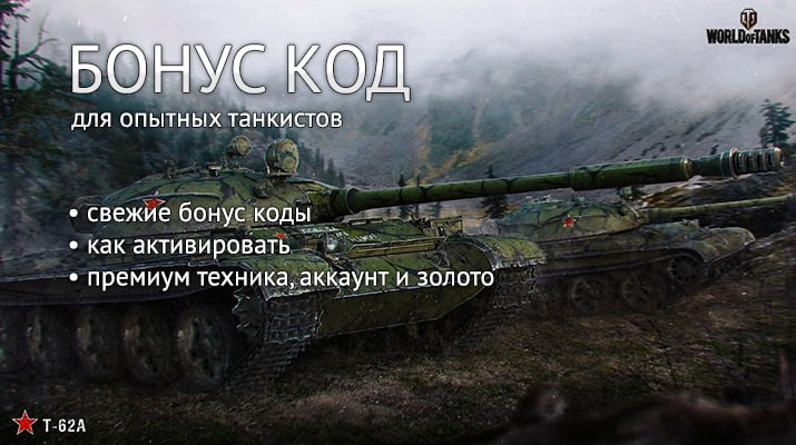 в world of tanks бонус коды 2014
