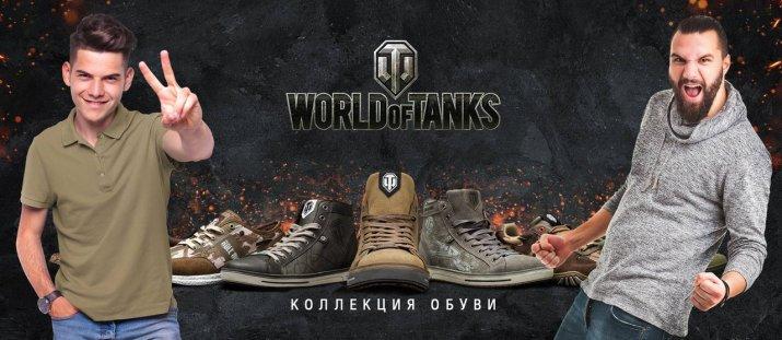 Обувь World of Tanks – это реально