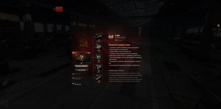 СУ-100Y на 8 уровне или краткий обзор новой премиумной ПТ-САУ