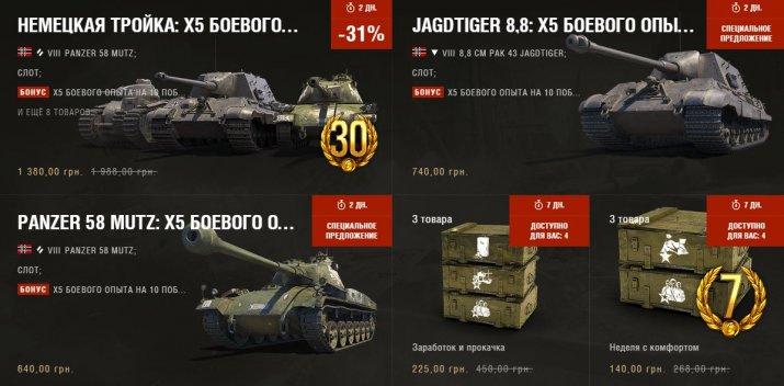 Как покупать в World of Tanks дешевле